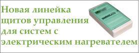 Новая линейка щитов управления ЩУ-ЭП