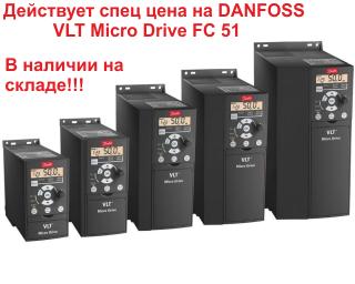 VLT Micro Drive FC 51 от 0,4 до 22 кВт.